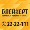 НАТЯЖНЫЕ ПОТОЛКИ БЛЕЙХЕРТ Красноярск