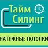 """""""Тайм Силинг"""" - монтаж натяжных потолков в МО"""