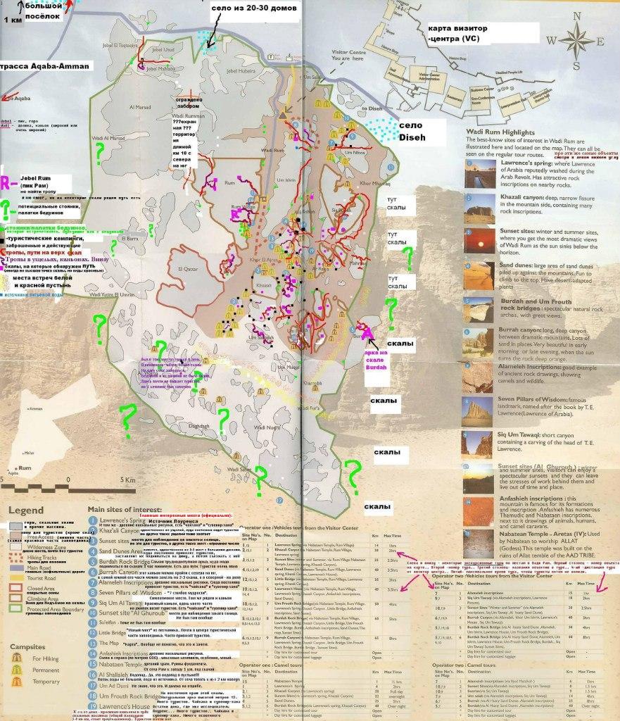 Карта заповедника Вади Рам