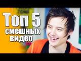 Топ 5 лучших и смешных видео Ивангая/EeOneGuy