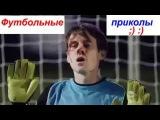 Сборка жёстких любительских приколов на футболе / Неудачи и смешные моменты в футболе