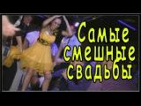 Самые смешные свадьбы 2015 Самое Смешное Видео