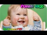 ПРИКОЛЫ С ДЕТЬМИ 2015 #5 Смешное видео про детей Смешные малыши Funny kids 2015 Funny babies
