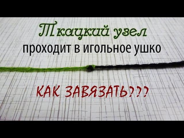 Как завязать нитки ткацким узлом