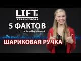 5 фактов от Кати Павликовой. ШАРИКОВАЯ РУЧКА.