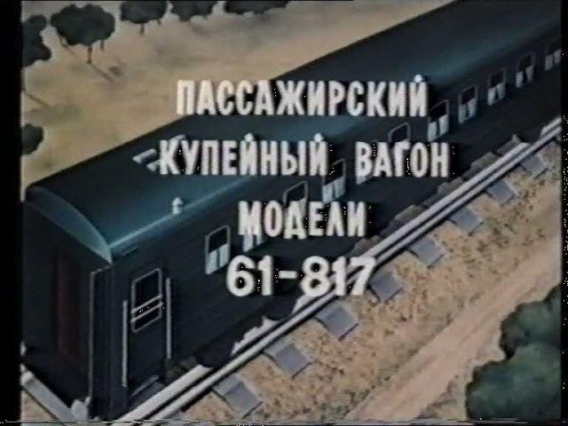 Пассажирский купейный вагон модели 61-817