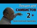 Селуянов Виктор Николаевич: лекция 2 из 2 для сборной по самбо практические прим