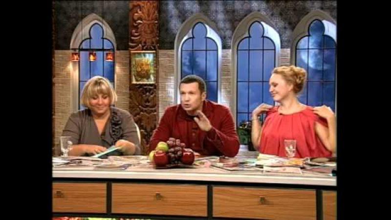 Скандал Соловьев и Собчак на ТВ Вырезано из эфира