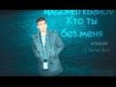 Magomed Kerimov Кто ты без меня АЛЬБОМ С ЧИСТОГО ЛИСТА 2016