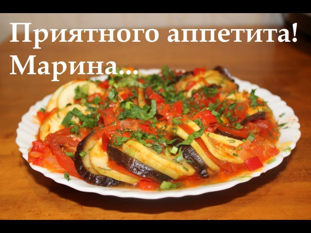 вкусный рататуй рецепт фото