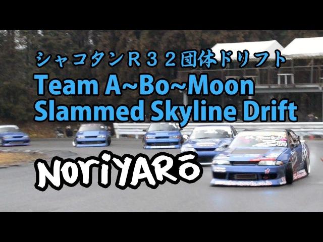 Team A~Bo~Moon slammed Skyline drift シャコタンR32団体ドリフト