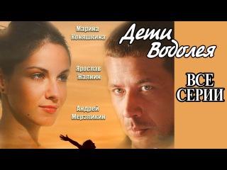 Дети Водолея. Все 4 серии. 3-х часовая мелодрама сериал 2013
