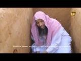 Шейх Мухаммад аш-Шаннар напоминание о наказание в могиле.