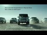 Музыка и видео из рекламы Мерседес-Бенц - Быть лучшим на любой дороге! (2015)