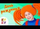 КУКУТИКИ День Рождения Весёлая праздничная песенка мультик для детей малышей