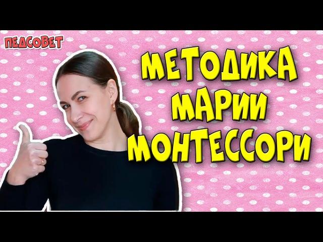 Методика Марии Монтессори Методики раннего развития ребенка