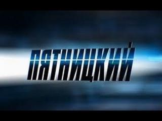 Пятницкий 1 сезон 13,14,15,16 серии (32) детектив,драма Россия 2011