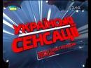 Українські сенсації. Пролітаючи над гніздом терору