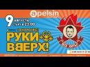 Руки Вверх   СОЧИ   9 августа   клуб АПЕЛЬСИН 8-800-555-07-70