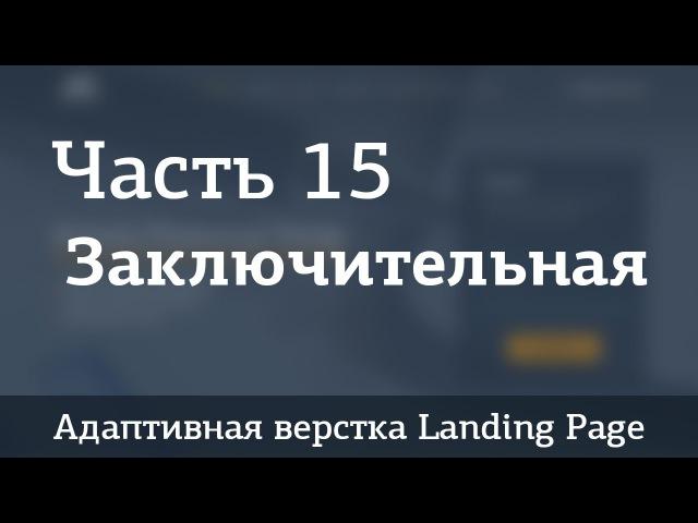 Адаптивная верстка Landing Page. Джедай верстки 5. Часть 15. Заключительная. Формы, popup окна