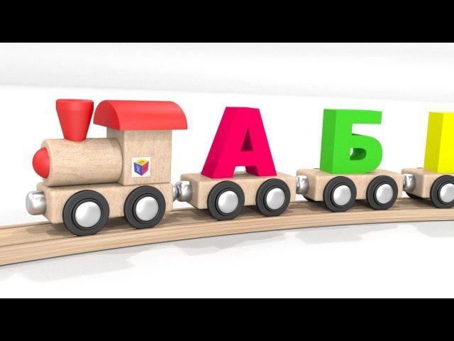 Мультики для самых маленьких. Песенки для малышей. Паровоз - алфавит для детей. Учим буквы.
