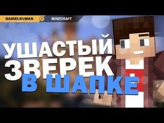 Игровой Minecraft 33: Ушастый зверек в шапке | Master Builders