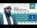 Толкование 40 хадисов о Рамадане. Хадис 1 - Мухаммад Ибн Адам аль-Каусари azan.kz
