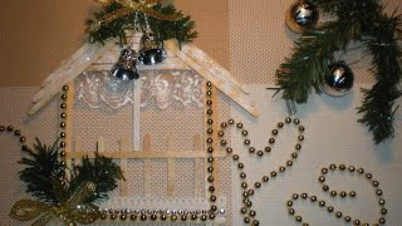 Декор к Новому году, Рождеству. Домик своими руками. DIY Happy New Year Christmas » Freewka.com - Смотреть онлайн в хорощем качестве