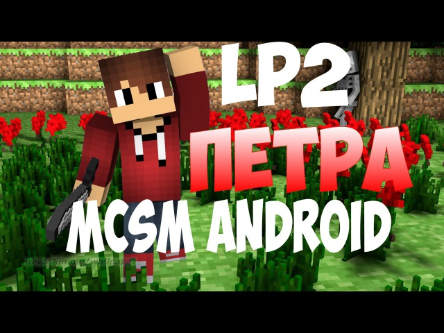 LP2 MCSM android ПЕТРА