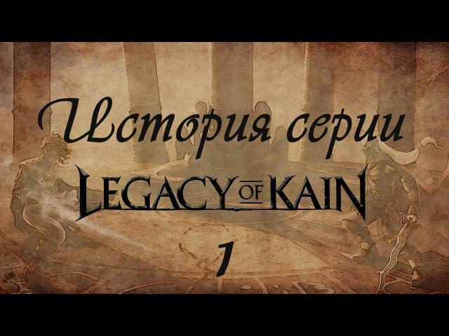 История Серии Legacy of Kain - Кровавое Знамение (Blood Omen) 1