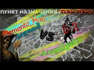 .Memento_mori vs -АлашПрайд-