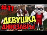 ДЕВУШКА ФИРАМИРА! #11 ДИНОЗАВРЫ в Майнкрафте!