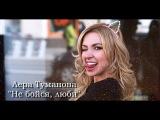 Лера Туманова