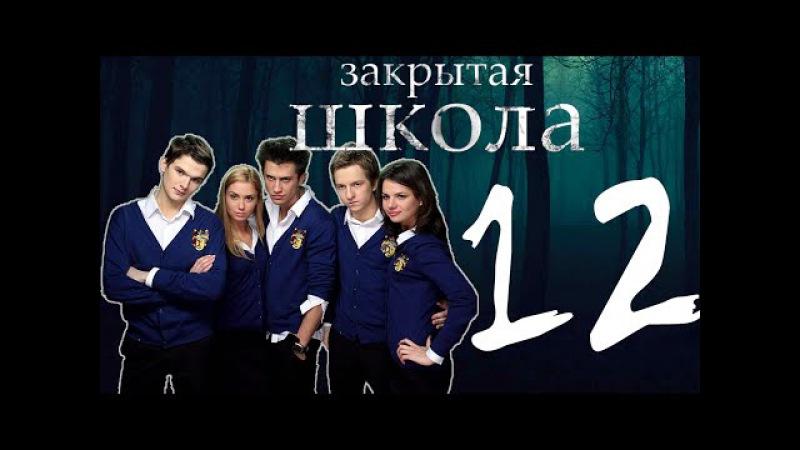Закрытая школа - 1 сезон 12 серия - Триллер - Мистический сериал