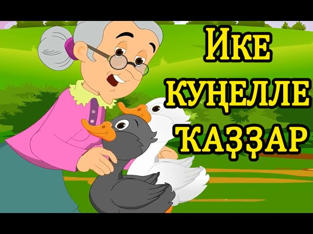 Ике куңелле ҡаҙ | Два весёлых гуся - Башкирская детская | Two merry geese in Bashkir