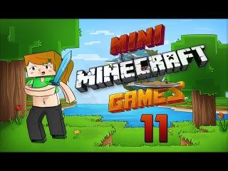 Minecraft Мини-игры: #11 - Аннексия: Войнушка!