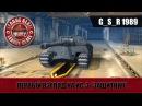 "WoT Blitz Первый взгляд ИС-3 ""Защитник"" - World of Tanks Blitz ИС-3"