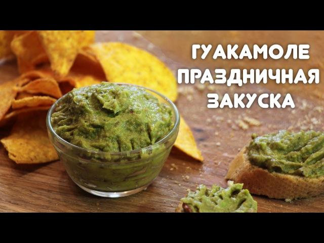 Гуакамоле Пряная закуска из авокадо Голодный Мужчина Выпуск 30