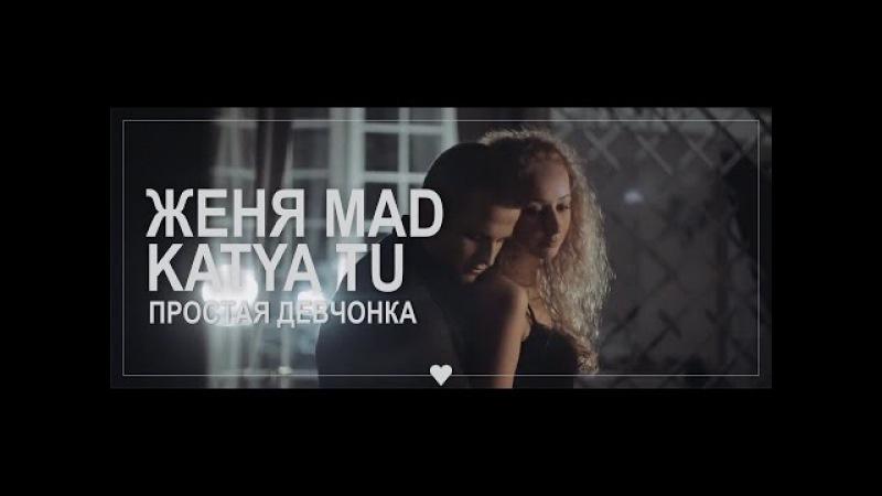 Женя Mad, Katya Tu (LOVEли) - Простая девчонка (Iamdo Prod.)