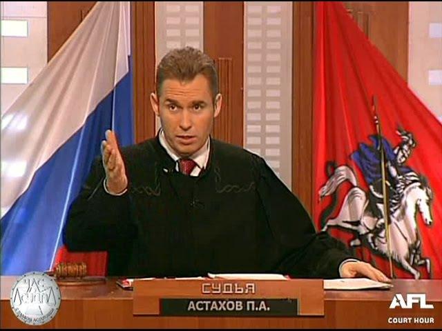 Час Суда. Секретарь отпущения / Court Hour. Fired Secretary