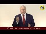 Обращение КСУ к народу Украины