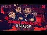 [Minecraft Сериал] Зомби Апокалипсис 5 сезон [1] - Воспоминания давно минувших дней