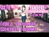 Yandere Simulator | V12.08.2015 | Город, Душевая и Шоковая Терапия