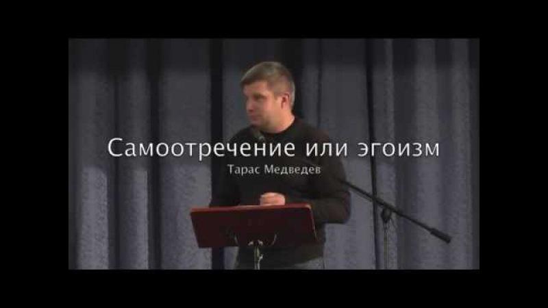 Проповедь Самоотречение или эгоизм Тарас Медведев 29 11 2015