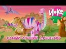 ЙОКО - Самый лучший динозавр - Мультфильмы для детей