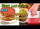 Пресс для котлет гамбургера (чизбургера)