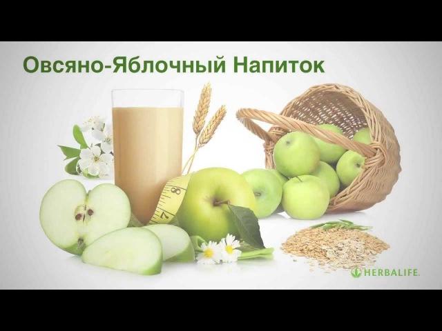 Овсяно-яблочный напиток от Гербалайф
