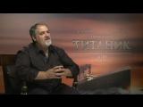 Титаник/Titanic (1997) Интервью с создателями фильма (русские субтитры)