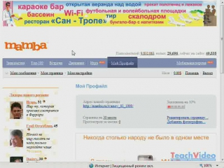 Сайт знакомств Mamba.ru - Регистрация на сайте знакомств Mamba.ru