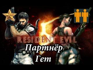 Resident Evil 5 - Партнер Гет
